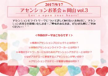 2017ochakai3.jpg